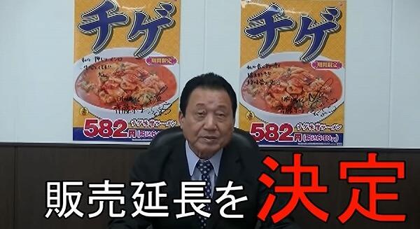 チゲ味噌ラーメン延長