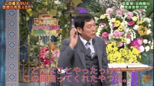 渡邉美穂さんま御殿