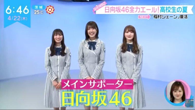 ZIP!日向坂46