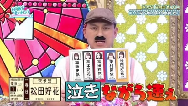 松田好花泣き虫